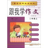 I studied composition ( two grades on ) ( latest edition )(Chinese Edition) pdf