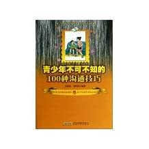 Youth must know (read) Series: Teen must know 100 kinds of communication skills(Chinese Edition)