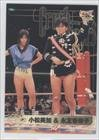 komatsu-nagatoma-trading-card-2000-bbm-limited-fighting-beauties-base-112