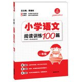 Happy Chinese Primary School Reading Training 100 : 1 year(Chinese Edition) pdf