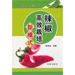Chili efficient cultivation of new models(Chinese Edition) pdf epub