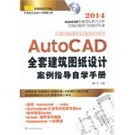 Download Computer Aided Architectural Design Case Guidance Series: AutoCAD full architectural drawings designed case guidance SSP (with DVD-ROM disc 1)(Chinese Edition) pdf epub