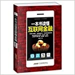 Book Read a book. Internet banking (Internet banking entry must-read Cheats)(Chinese Edition)