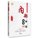 China map Hebei Civil Service Training and Internal specified materials: internal training on the case Shen (2015 edition two-dimensional code) (Gold Edition)(Chinese Edition) pdf