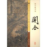 Guan Tong - Akiyama late Chui Figure - ancient paintings on rice paper -definition big picture - Five ebook