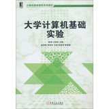 University computer -based experimental computer -based curriculum textbook series(Chinese Edition) PDF