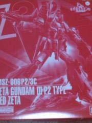 未組立 おまとめ対応 バンダイ MG ゼータガンダム3号機P2型レッドゼータ B07S1D3TNJ