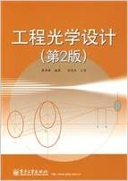 Optical Engineering Design (2nd Edition)(Chinese Edition)