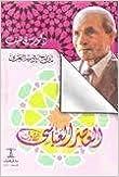 Book العصر العباسي الأول - تاريخ الأدب العربي