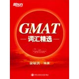 New Oriental GMAT vocabulary selection(Chinese Edition)