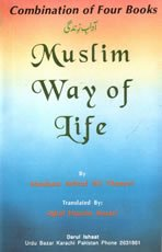 Muslim Way of Life (4 Booklets in One)