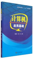 Fundamentals of Computer Application in Higher Vocational Education five planning materials(Chinese Edition) pdf epub