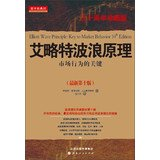 img - for Elliott Wave Principle: Key to Market Behavior 10th Edition(Chinese Edition) book / textbook / text book