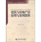 Construction and Real Estate Law Principles and Case Tutorial College Twelve Five Applied Legal planning materials(Chinese Edition) PDF