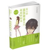 Yuki face to face with the youth series. the dappled sunshine(Chinese (Yuki Face)