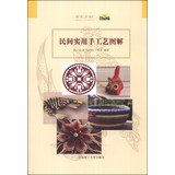 img - for Golden village: folk diagram of practical arts and crafts(Chinese Edition) book / textbook / text book