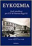 img - for Eukosmia. Studi miscellanei per il 75  di Vincenzo Poggi S. J. book / textbook / text book