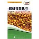 cherry tomato cultivation and pest control(Chinese Edition)