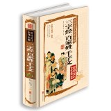 Painted full full full translation solution Note Three Character Classic Family Names Thousand(Chinese Edition) pdf