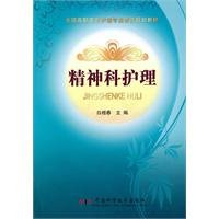 national higher vocational education in the new health reform plan teaching psychiatric nursing record [paperback](Chinese Edition)