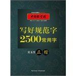 China good copybook - written norm word 2500 common words (please print)(Chinese Edition) pdf epub