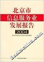 Book Beijing Information Services Development Report