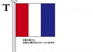 国際信号旗 [3巾:アクリル] B078YQN2P4 T旗 T旗