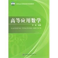 Advanced Applications Math(Chinese Edition) pdf