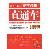 Model high early admission through train : English(Chinese Edition) ebook
