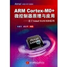 ARM Cortex-M0 + Microcontrollers Principles and Applications: Based on the Atmel SAM D20 Series(Chinese Edition)