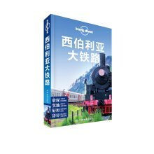 Read Online Lonely Planet Lonely Planet international travel guide series: Trans-Siberian Railway(Chinese Edition) pdf