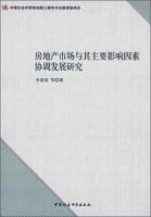 The real estate market and its main factors Coordinated Development(Chinese Edition)