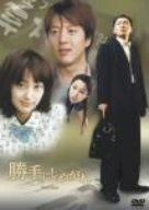 [DVD]勝手にしやがれ DVD-BOX