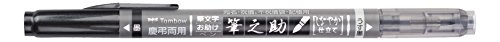 Black Nonrefillable Pen (Tombow Fudenosuke Brush Pen Twin Tip, Black & Gray, 1-Pack)