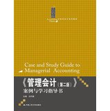 Management Accounting ( 2nd Edition ) Case study guide in the 21st century with the accounting textbook series(Chinese Edition) ebook