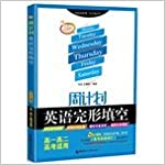 Book Week Program: English Cloze (high school sophomore college entrance applicable) (with full translation) five classic version. Third Edition(Chinese Edition)