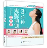 img - for 3 minutes grimace yoga full graphic(Chinese Edition) book / textbook / text book