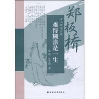 Wondrous Oblivion: Zheng Banqiao (Chinese Edition)