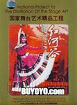 Dance Drama Red River Valley (China Version)