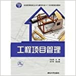 Book Project Management National College of Civil Engineering and Architecture specialty materials Twelfth Five-Year Innovation Plan(Chinese Edition)