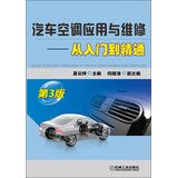 Automotive air conditioning application and maintenance : From Novice to Professional ( 3rd edition )(Chinese Edition) ebook