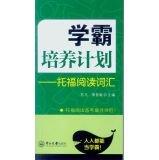 Read Online Pa school training program: TOEFL reading vocabulary(Chinese Edition) pdf epub