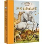 img - for Painted version of the famous name translated So Story (hardcover edition illustration full translation world's most beautiful version of Children's Literature International Hans Christian Andersen Award winner of the British Pan ...(Chinese Edition) book / textbook / text book