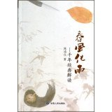 Dead Poets Society: The Millennium classic interpretation(Chinese Edition)