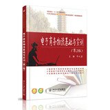 E-commerce logistics infrastructure and training (2nd Edition) vocational college entrance examination. second five planning materials of the 21st century vocational competency-based series planning materials(Chinese Edition)