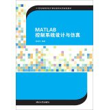 Read Online MATLAB Control System Design and Computer Simulation in the 21st Century Higher Education practical planning materials(Chinese Edition) pdf