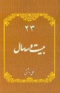 23 Sal Ali Dashti Pdf