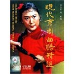 Modern opera scores selection (with CD3 photos )(Chinese Edition) pdf