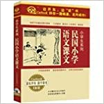 Book Republican primary language texts(Chinese Edition)