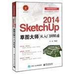 SketchUp 2014 Sketch Master from entry to the master (with DVD disc 1)(Chinese Edition) pdf epub